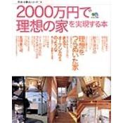 2000万円で理想の家を実現する本