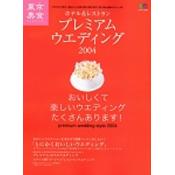東京美食マガジン ホテル&レストラン プレミアムウエディング2004