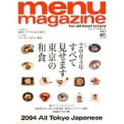 メニューMAGAZINE Vol.7
