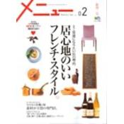 メニューMAGAZINE Vol.2