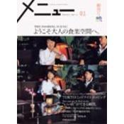 メニューMAGAZINE Vol.1