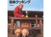 シェルパ斉藤のワンバーナー簡単クッキング(エイ文庫)