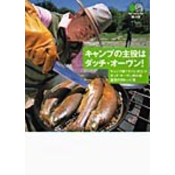 キャンプの主役はダッチ・オーヴン!(エイ文庫)