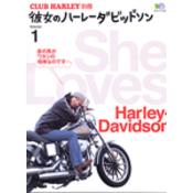 彼女のハーレーダビッドソン Vol.1