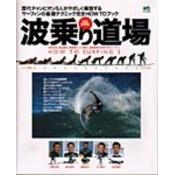 波乗り道場 HOW TO サーフィン