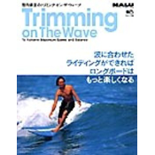 宮内謙至のTrimming on The Wave
