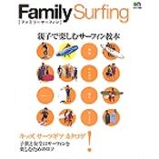 ファミリーサーフィン