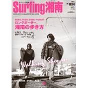 サーフィング湘南 No.004