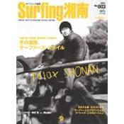 サーフィング湘南 No.003