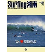 サーフィング湘南
