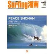 サーフィング湘南 No.002