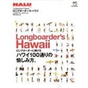 Longboarder's Hawaii