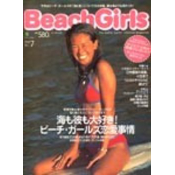 Beach Girls No.7
