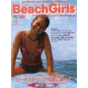Beach Girls No.6