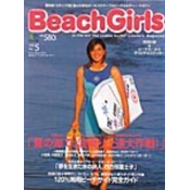 Beach Girls No.5