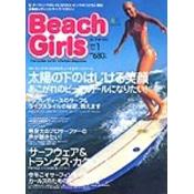 Beach Girls No.1