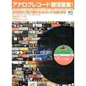 アナログレコード復活宣言