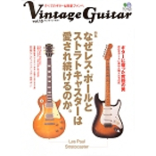Vintage Guitar Vol.15