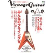 Vintage Guitar Vol.14