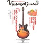 Vintage Guitar Vol.13