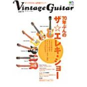 Vintage Guitar Vol.11