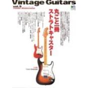 Vintage Guitars Vol.9 丸ごと一冊ストラトキャスター