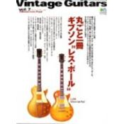 Vintage Guitars Vol.7 丸ごと一冊ギブソンレスポール