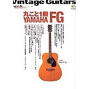 Vintage Guitars Vol.6 丸ごと一冊YAMAHA FG