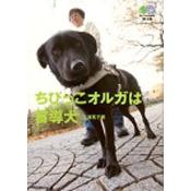 ちびっこオルガは盲導犬(エイ文庫)