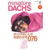 miniature DACHS [ミニチュア・ダックス]Vol.4