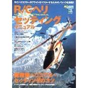 R/Cヘリセッティングマニュアル