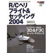 R/Cヘリ フライト&セッティング2004