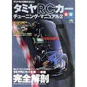 タミヤRCカーチューニング・マニュアル2
