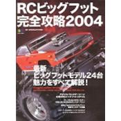 RCビッグフット完全攻略2004
