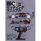 RCカーセッティングマニュアル