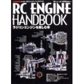 RCエンジンハンドブック