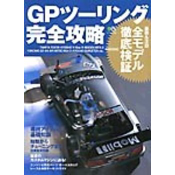 GPツーリング完全攻略