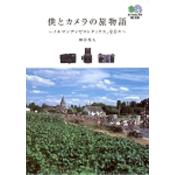僕とカメラの旅物語(エイ文庫)