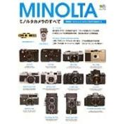 ミノルタカメラのすべて