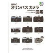 往年のオリンパスカメラ図鑑(エイ文庫)