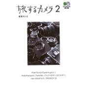 旅するカメラ2(エイ文庫)