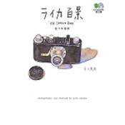 ライカ百景(エイ文庫)
