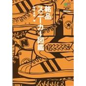 銘品スニーカー図鑑(エイ文庫)