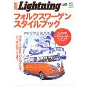 別冊Lightning Vol.6 フォルクスワーゲンスタイルブック