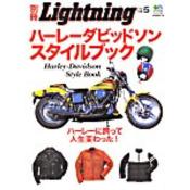 別冊Lightning Vol.5 ハーレーダビッドソンスタイルブック
