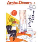 Archi+Decor(アーキアンドデコール) No.3