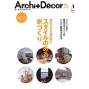 Archi+Decor(アーキアンドデコール) No.1