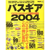 バスギアカタログ2004