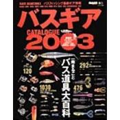 バスギアカタログ2003