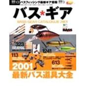 バス・ギアカタログ2001